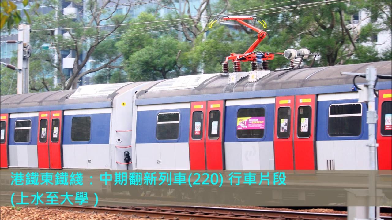 港鐵東鐵綫:中期翻新列車(E83/E74) (220) 行車片段(上水至大學站) - YouTube
