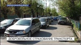 Добровольное страхование транспорта\NewTV