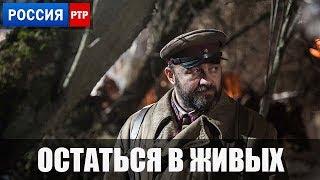 Сериал Остаться в живых (2018) все серии фильм военная драма на канале Россия - анонс