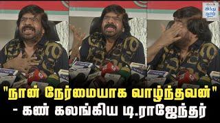 t-rajendar-very-emotional-at-press-meet-tr-new-tv-tr-latchiyha-tv-launch-silambarasan-tr-hindu-tamil-thisai
