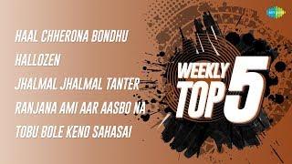 Weekly Top 5   Haal Chherona Bondhu   Hallozen   Jhalmal Jhalmal Tanter Shari   Ranjana Ami Aar