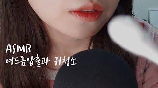 [한국어 ASMR Korean] 여드름압출과 귀청소(P…