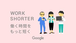 Women Will: 働き方改革 実践トレーニング Work Shorter 働く時間をもっと短く thumbnail