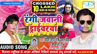 Holi 2019 !! रंगी जवानी ड्राईवरवा !! Rangi Jawani Draivarva !! Om Prakash Diwana !! Minakshi Raj