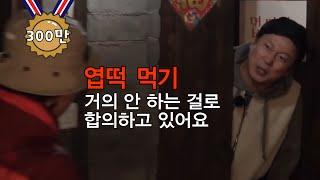 [#신서유기] (침샘폭발)오감을 잃는 의지(리)의 엽X떡볶이 5단계 먹방(ft.나PD의 뒷공작), 방 탈출 게임 ③ | #다시보는_신서유기 | #Diggle
