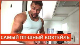 [ Рецепты KL ] Самый ПП-шистый коктейль от Президента Korona Labs