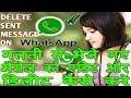 How to delete sent message on WhatsApp.गलती से भेजे गए मेसेज को डिलीट कैसे करे