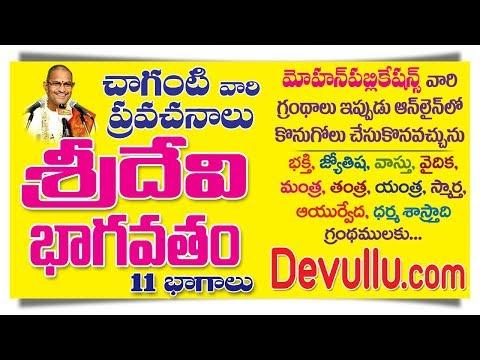 Sri Devi Bhagavatam Part-1/11 By Chaganti Koteswar Rao-శ్రీ దేవీ భాగవతం భాగం-1/11