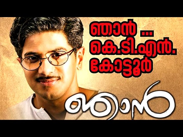 Njaan Malayalam Movie by Ranjith Ft. Dulquar Salmaan as K T N Kottur Review