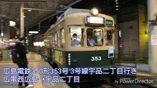 【全区間走行音】広島電鉄350形353号 3号線宇品二丁目行き 広電西広島→宇品二丁目