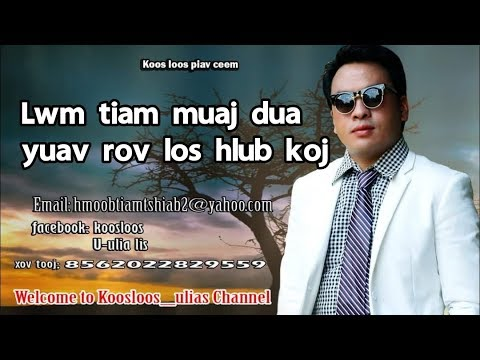 Lwm Tiam Muaj Dua Yuav Rov Los Hlub Koj 5/22/2018