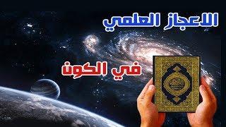20 معجزة قرآنية أذهلت علماء الغرب و الملحدين { الجزء الأول} عليك مشاهدة هذا قبل فوات الاوان