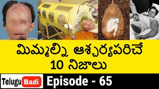 Top 10 Interesting Facts in Telugu | Unknown and Amazing Facts |  Episode 65 | Telugu Badi