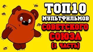 Топ 10  советских мультфильмов (1 часть)