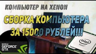 ДЕШЕВЫЙ ИГРОВОЙ КОМПЬЮТЕР С ALI EXPRESS ! / СБОРКА НА XEON E5480 !