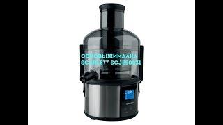 Соковыжималка SCARLETT SC-JE50S31. Обзор и испытание на овощах и фруктах.