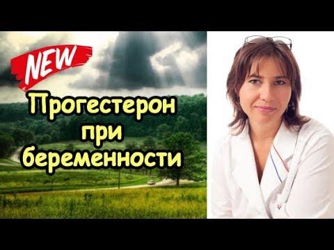Прогестерон при беременности