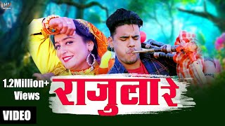 Rajula Re Song   Dhanraj Saurya, Akash Negi, Shubhangi Dewli, Hardik Films, New Garhwali Song 2021