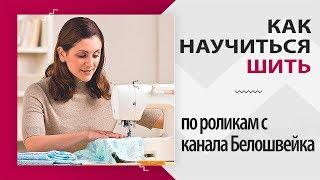 Как научиться шить по видео с канала Белошвейка