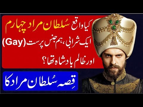 Story of Sultan Murad 4 of Ottoman Empire (Saltanat e Usmania) in Urdu & Hindi
