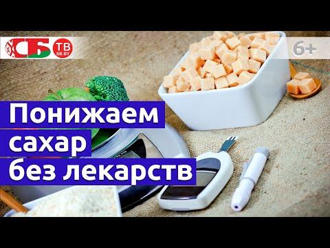 Как понизить уровень сахара в крови при диабете без лекарств | новорапид | метформин | таблеток | протамин | лекарств | инсулина | диабетон | уровень | лечение | диабета