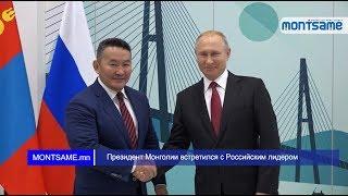 Президент Монголии встретился с Pоссийским лидером