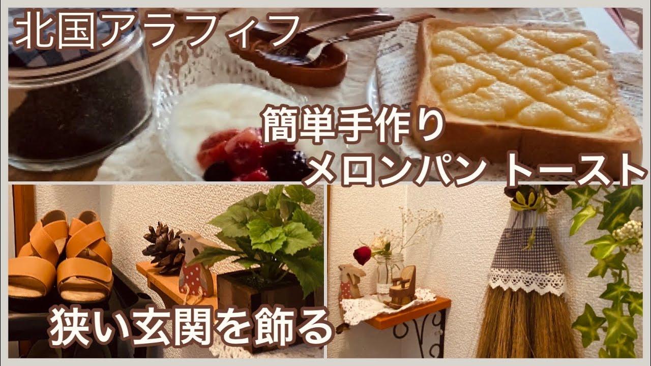 【北国アラフィフ】小さな部屋/ぼっちブランチ 簡単 手作りメロンパン トースト/ある物で玄関飾る/アパートひとり暮らし