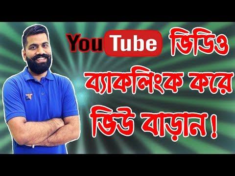 How to Backlink Youtube Video Bangla Tutorial । Tuber Bipu । SEO Bangla Tutorial