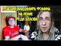 Реакция Владимира Фомина На Песню Феди Белова Кинешма 2018 mp3
