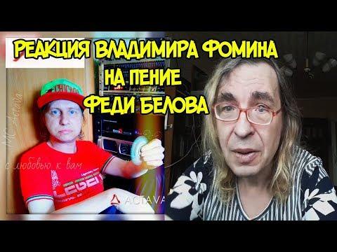 Реакция Владимира Фомина На Песню Феди Белова Кинешма 2018