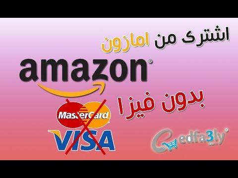 1216eeebd طريقة الشراء من أمازون بدون فيزا أو ماستركارد أو أية بطاقات ائتمانية -  amazon