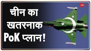 युद्ध में भारत को ऐसे उलझाना चाहता है चीन, सामने आया PoK एंगल   India Vs China   Two Front War