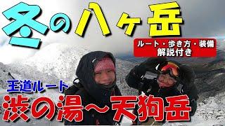【北八ヶ岳】元登山店員が雪山初心者の王道ルートを実践解説。歩き方・装備・難所ポイントをお伝えします!