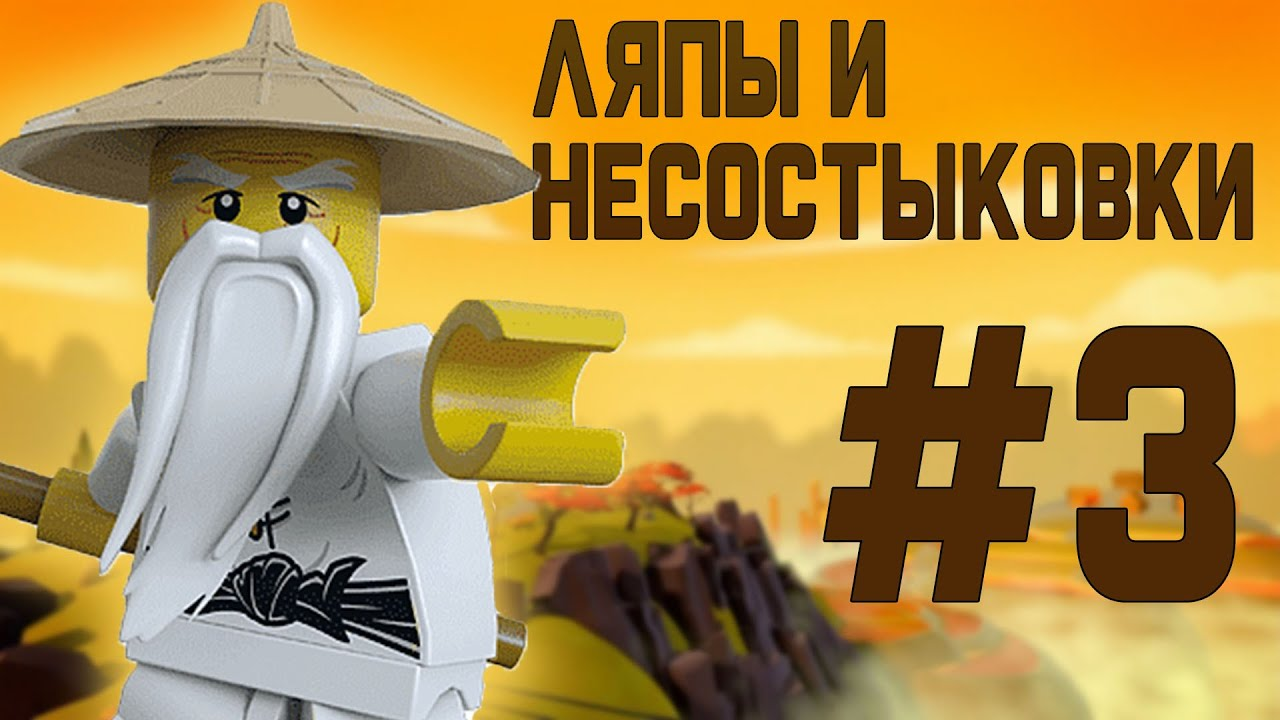 ЛЯПЫ И НЕСОСТЫКОВКИ #3 ЛЕГО НИНДЗЯГО 3 СЕРИЯ ПИЛОТНЫЙ ...