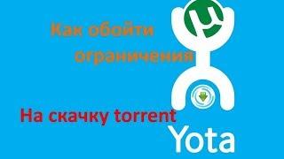 Как обойти ограничения На скачку torrent YOTA