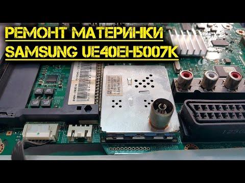 Ремонт материнской платы ЖК TV Samsung UE40EH5007K не включается