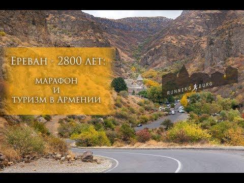 Ереван 2800 лет. Марафон и туризм в Армении