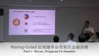 Startup Grind Taipei 區塊鏈革命帶來的金融革命 Part 1 _ 2017/07/31