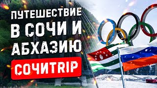 СОЧИTRIP Путешествие в Сочи и Абхазию на машине 4736 км