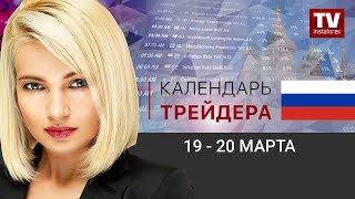 InstaForex tv news: Календарь трейдера на  19 — 20 марта:  Имеют ли эффект стимулы от центробанков