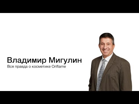 Совершенно секретно | Вся правда о косметике Oriflame | Владимир Мигулин