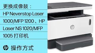 更换成像鼓:HP Neverstop Laser 1000/MFP 1200、HP Laser NS 1020/MFP 1005 打印机   HP