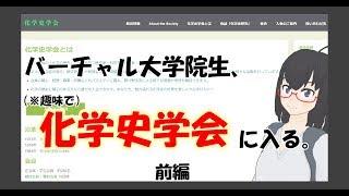 【ガチ入会】バーチャル大学院生、化学史学会に入る【前編】