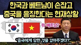 한국과 베트남이 손을 잡고 중국을 응징하고 있는 현재상황, 중국이 베트남을 무서워하는 이유