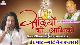 तेरे मोटे मोटे नैन कजरारे || Most Famous Song || Krishna Bhajan || Best Devotional Bhajan || Skylark