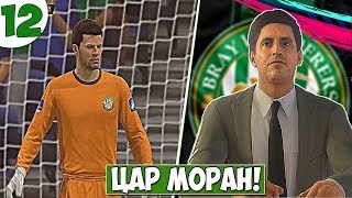 ЦАР МОРАН! #12 - FIFA 19 Career Mode