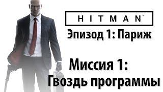 Hitman 6 (2016) - Прохождение - Миссия 1: Гвоздь Программы