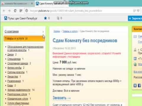 Как в СПБ с помощью Яндекса найти снять комнату БЕЗ КОМИССИИ без посредников от хозяина собственника
