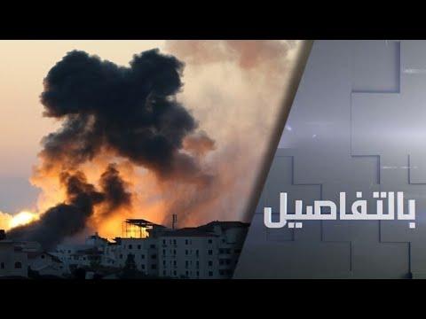 تصعيد إسرائيل في غزة لا يتوقف.. نكبة جديدة؟  - نشر قبل 8 ساعة