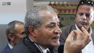 Download Video مصر العربية   جولة ميدانية لوزير التموين على عدد من المجمعات الاستهلاكية بالقاهرة MP3 3GP MP4